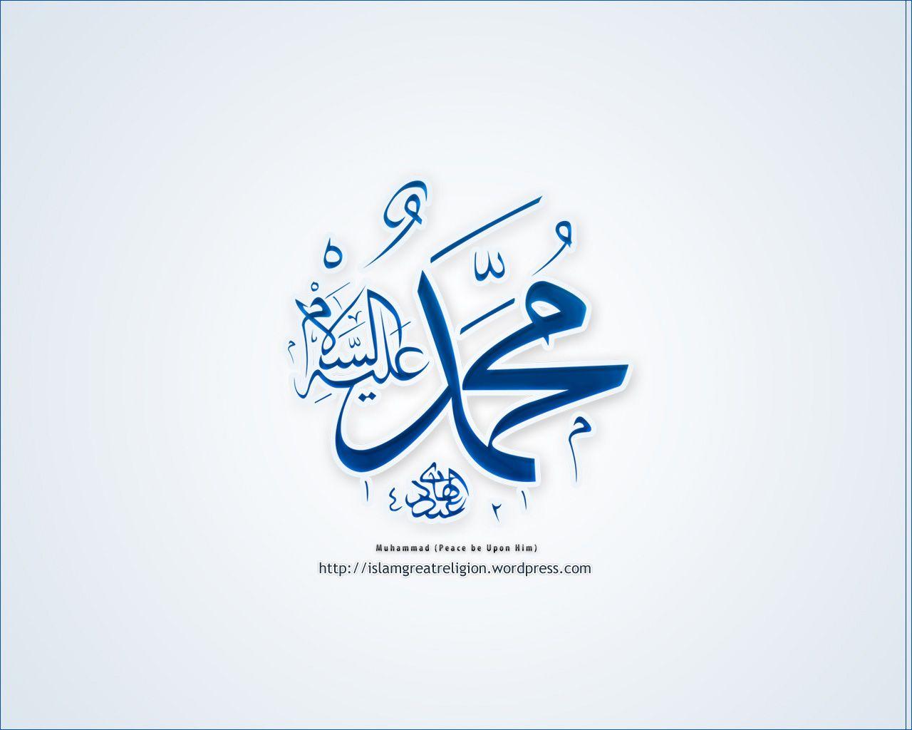 Pin di Muhammad peace be upon him 1280x1024