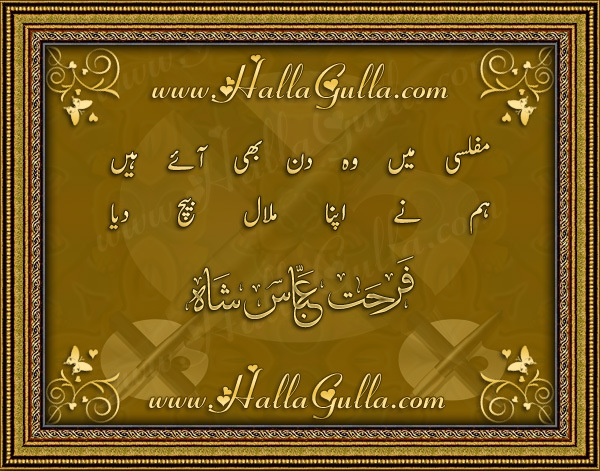 All December Best Poetry Images Urdu Poetry wallpapers 3   PAK Status 600x471