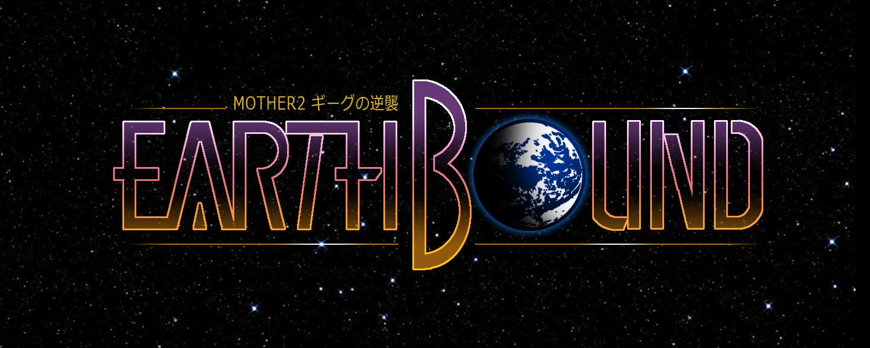 EarthBound Logo Remake by Kradakor 1500x600