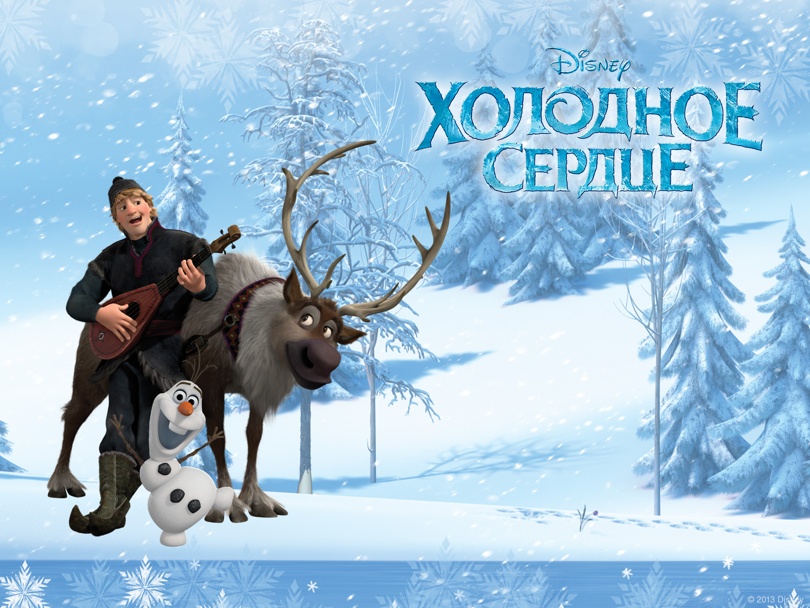 Frozen Russian Wallpapers   Olaf and Sven Wallpaper 36252711 1600x1200