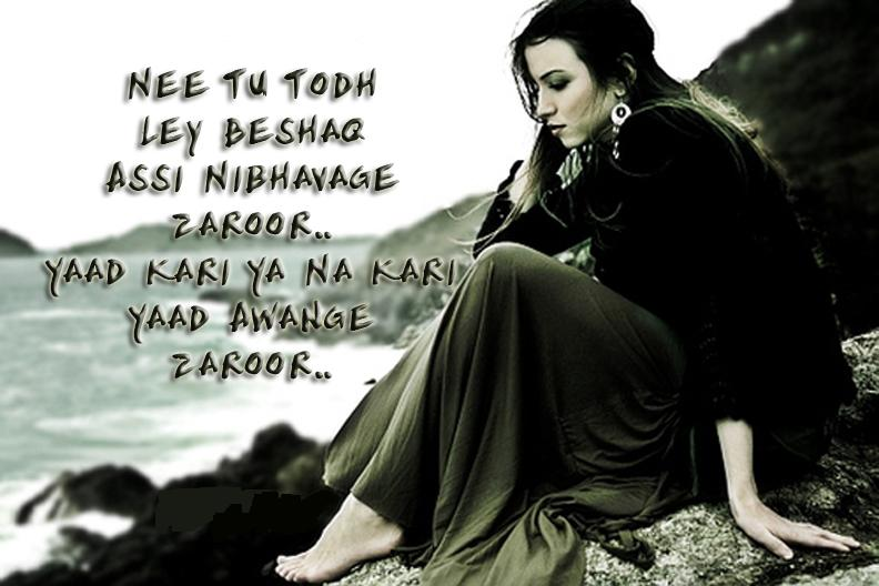Shayari Wallpaper Download Punjabi Shayari Wallpaper Shayari Wallpaper 792x528
