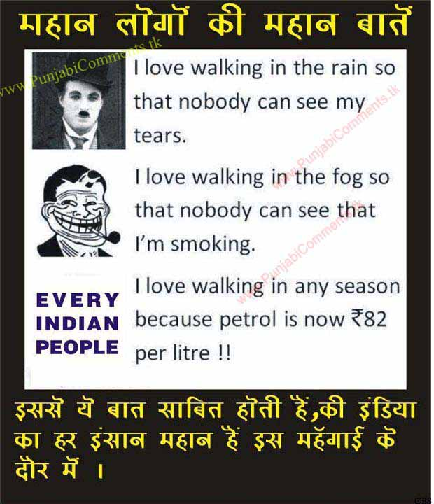 FUNNY HINDI QUOTES ON GOVERNMENT OF INDIA IN HINDI CAN BE USE AS 620x720