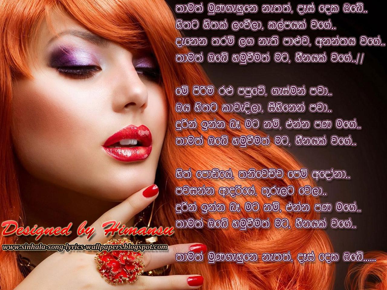 Sinhala Song Lyrics Wallpapers Heenayak Wage Thamath Muna Gahune 1280x960