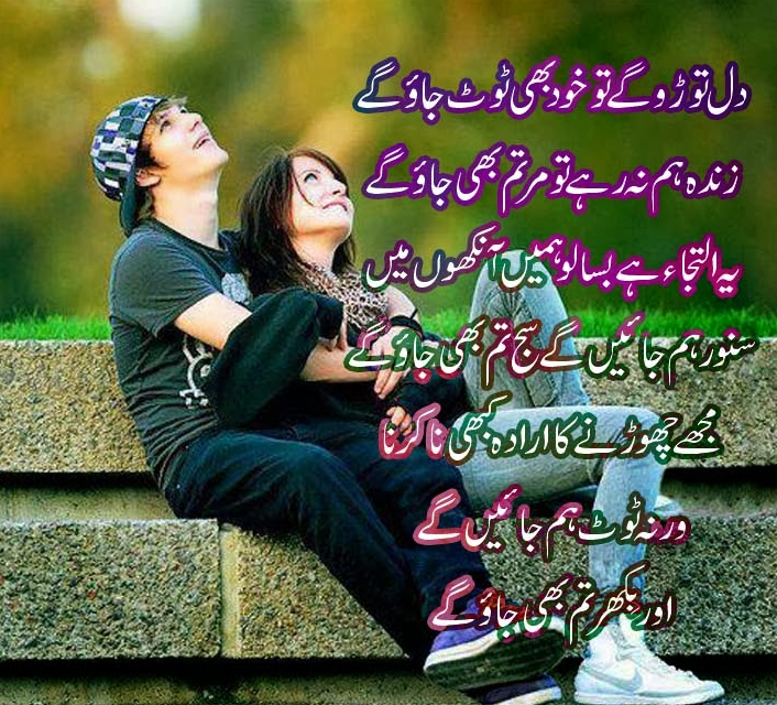 Love Poetry Wallpapers In Urdu