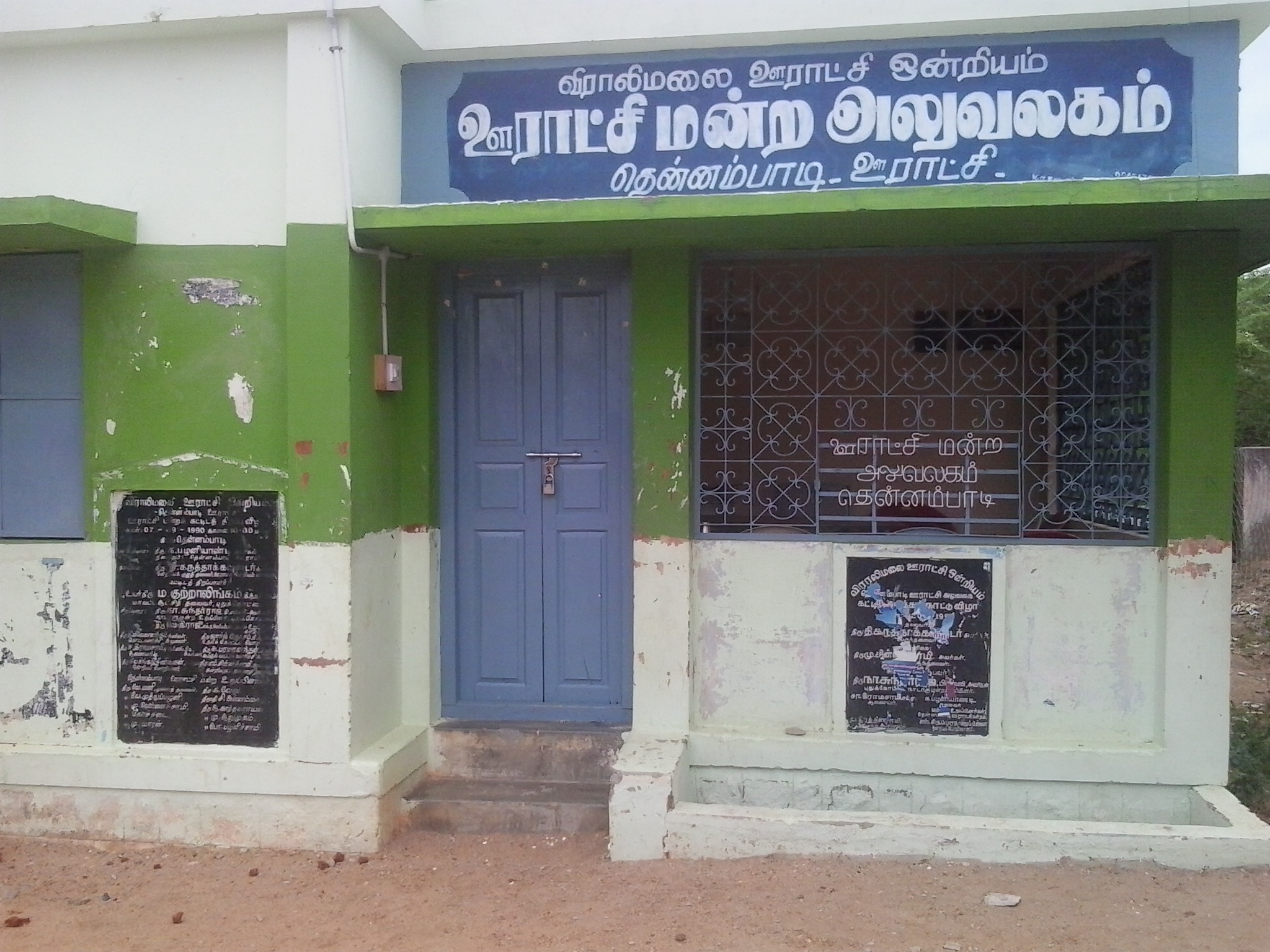 FileThennambadi Gram Panchayat Officejpg   Wikimedia Commons 2048x1536