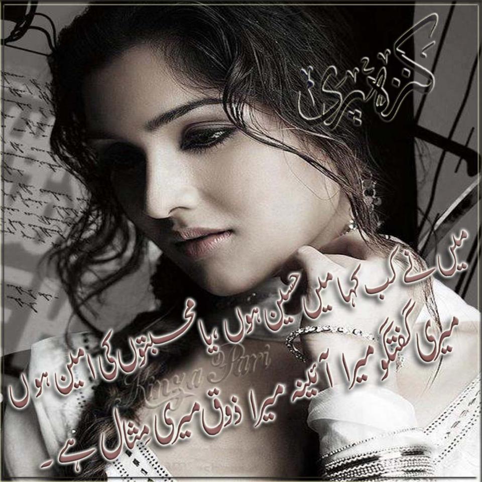 Urdu Poetry WallPapers AngelzTech 960x960