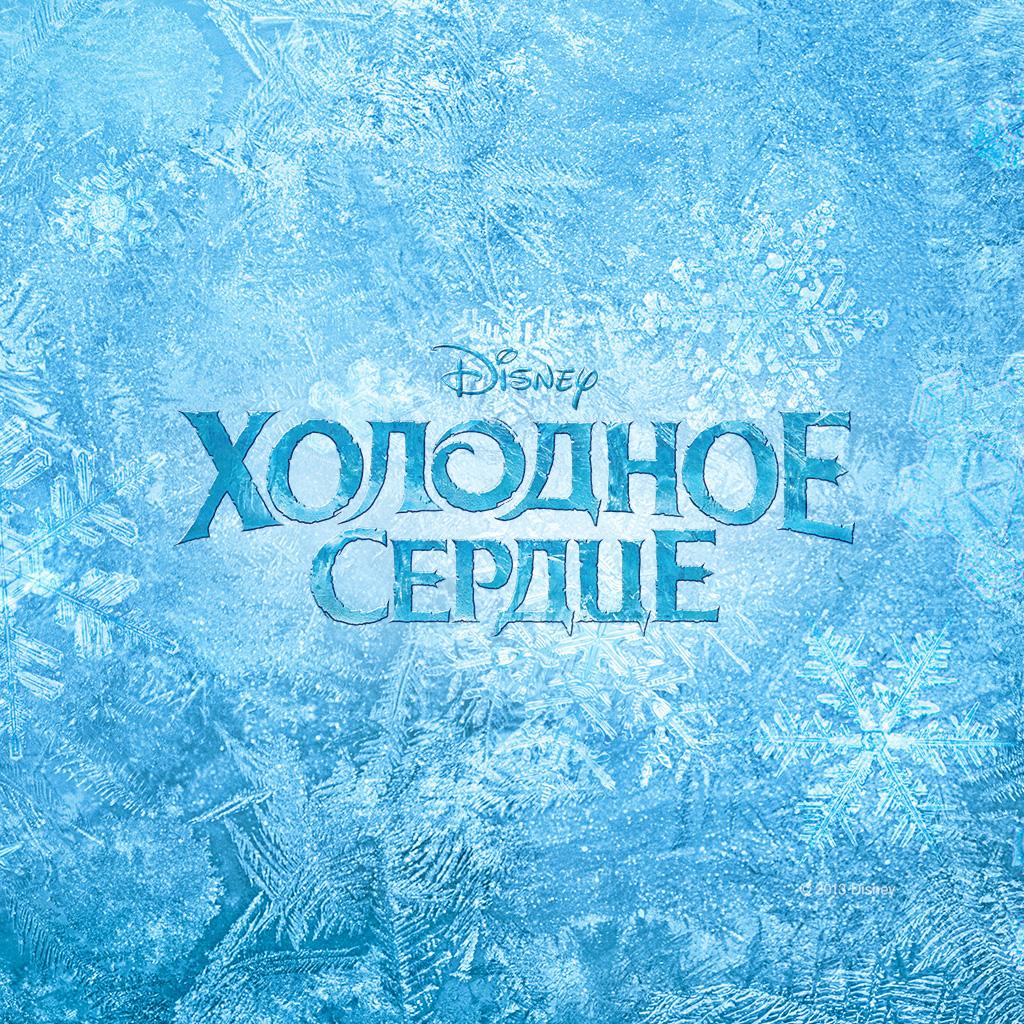 Russian Frozen iPad Wallpaper   Frozen Photo 36240743 1024x1024