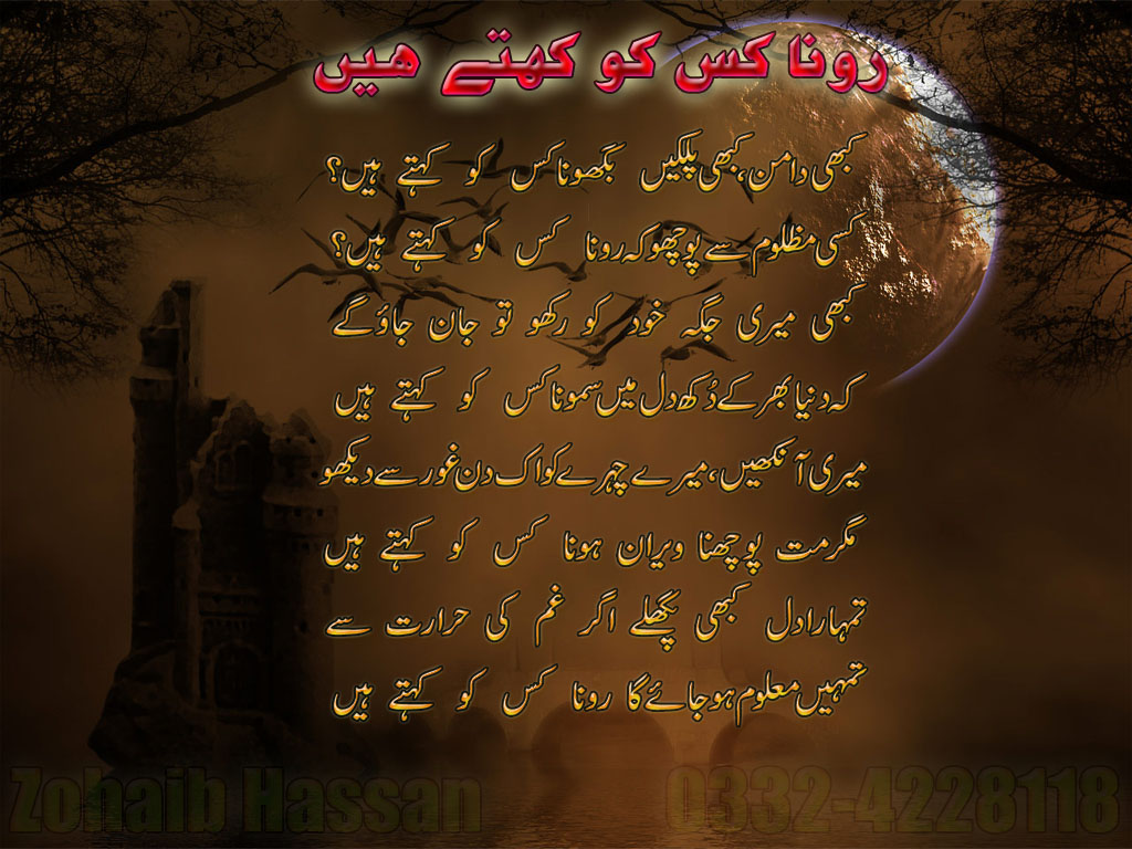 Free Download Urdu Poetry Wallpaper Mohsin Nazir Mughal Freelance