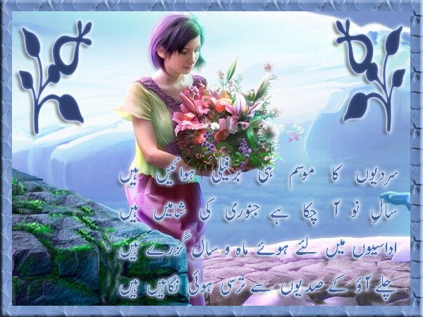 Wallpapers Calendar 2014 Love urdu romantic poetry to your girl 600x450