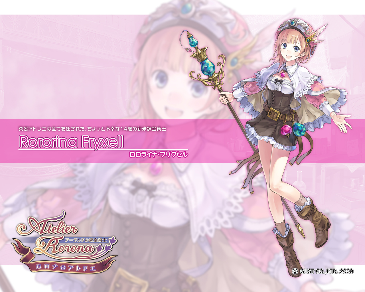 Fond ecran wallpaper Atelier Rorona The Alchemist Of Arland 1280x1024