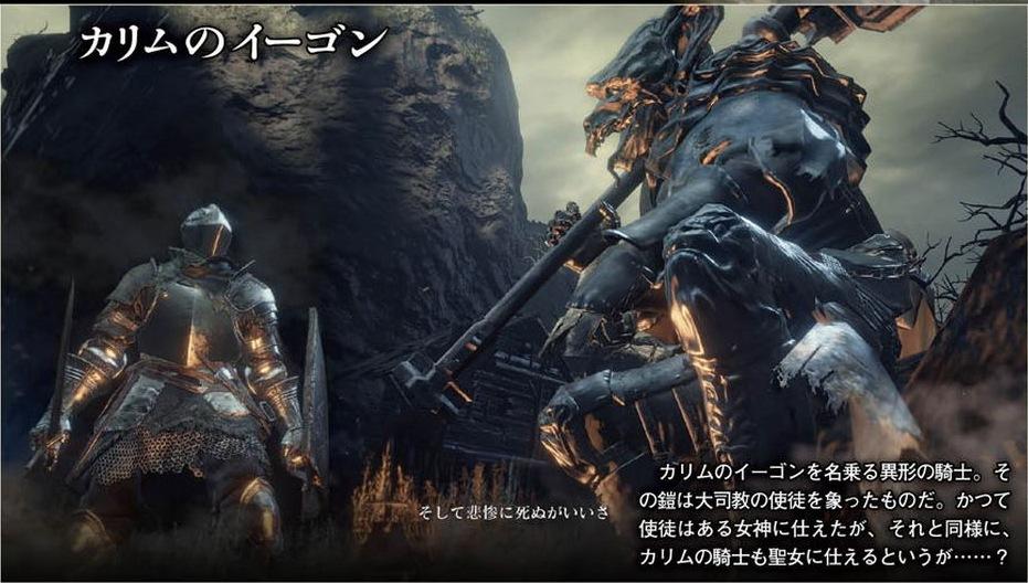 dark souls 3 GamingBoltcom Video Game News Reviews Previews and 931x528