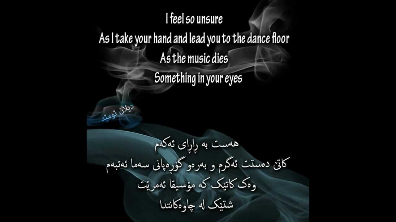 Careless Whisper Lyrics Seether   careless whisper lyrics   kurdish 1280x720