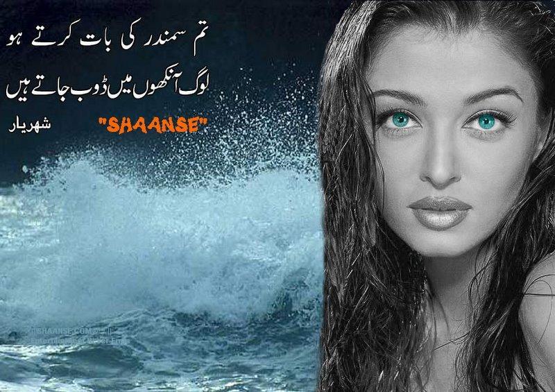 Free download Urdu Poetry Wallpapers Collection Shayari Urdu Shayari