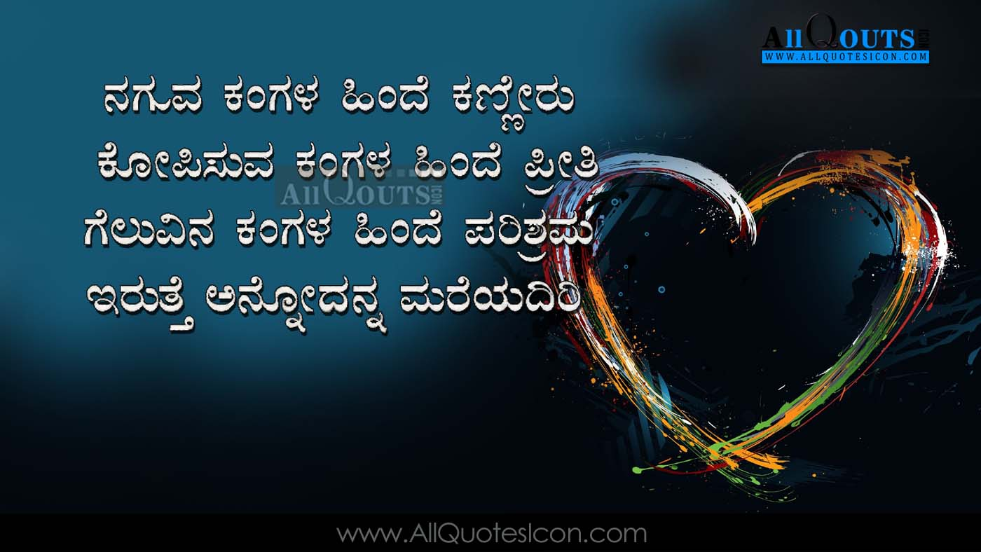Free Download Kannada Love Quotes Status Hd Wallpapers Sad Love Feelings 1400x788 For Your Desktop Mobile Tablet Explore 96 Love Status Wallpapers Love Status Wallpapers Nice Status Wallpaper Rogue Status Wallpaper