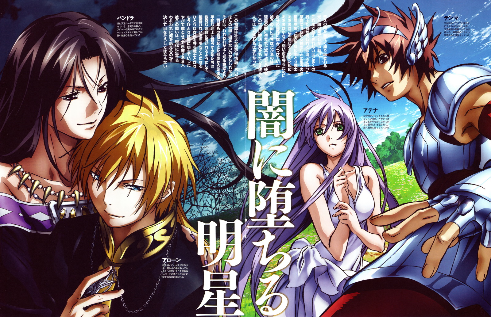 Pictures Saint Seiya The Lost Canvas   Meiou Shinwa Anime 1600x1034