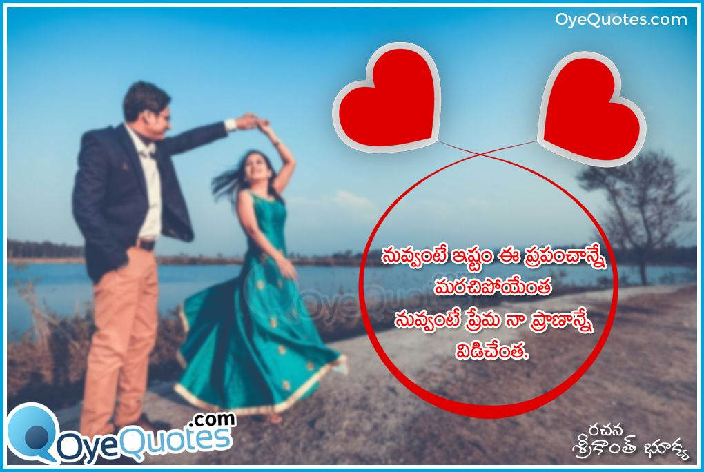 Here is New Telugu Language Wife and Husband Love Quotes images 1020x684