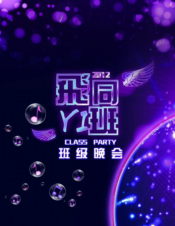 Cool PSD party background Creative 600x776