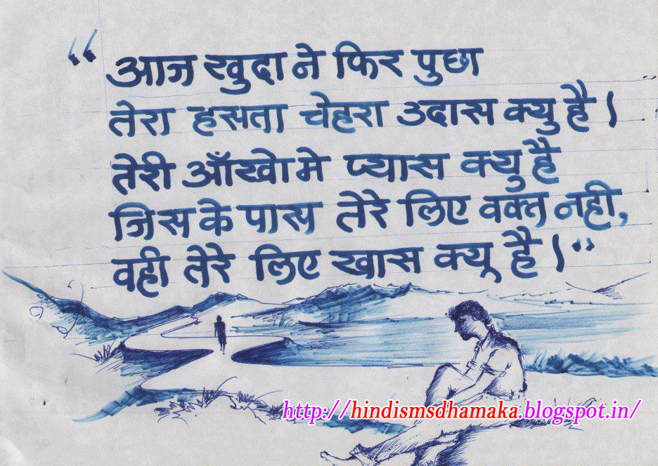 Free Download Hindi Emotional Shayari Wallpaper 936x664 For Your Desktop Mobile Tablet Explore 73 Emotional Wallpapers So So Happy Wallpaper