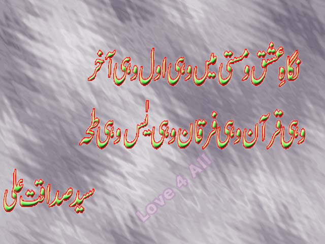 Islam poetry Urdu Poetry Poetry Images English Poetry Romantic 640x480