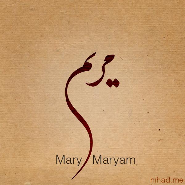 Image Gallery Maryam Name