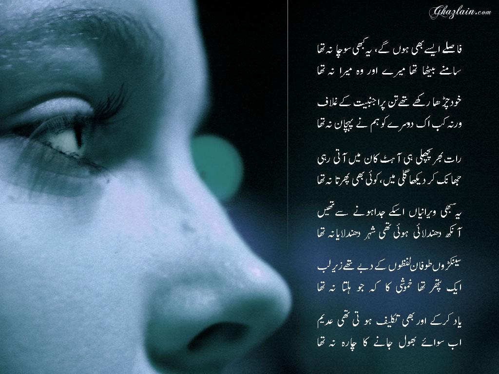 Top 50 Beautiful Urdu Poetry Wallpapers Collection Shayari Urdu 1024x768