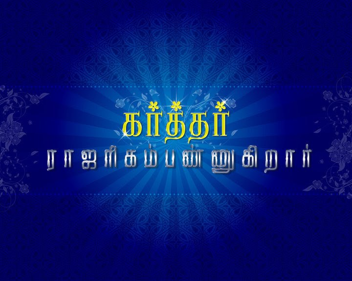 tamil bible pdf free download for samsung mobile
