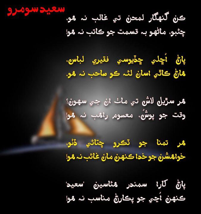 Beautiful Wallpapers For Desktop Sindhi Poetry Wallpapers 675x720