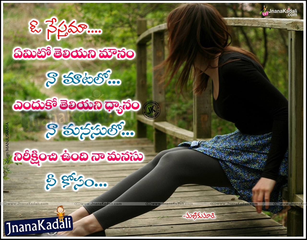 Excellent Free Download Beautiful Telugu Love Status Messages Wallpapers Personalised Birthday Cards Bromeletsinfo