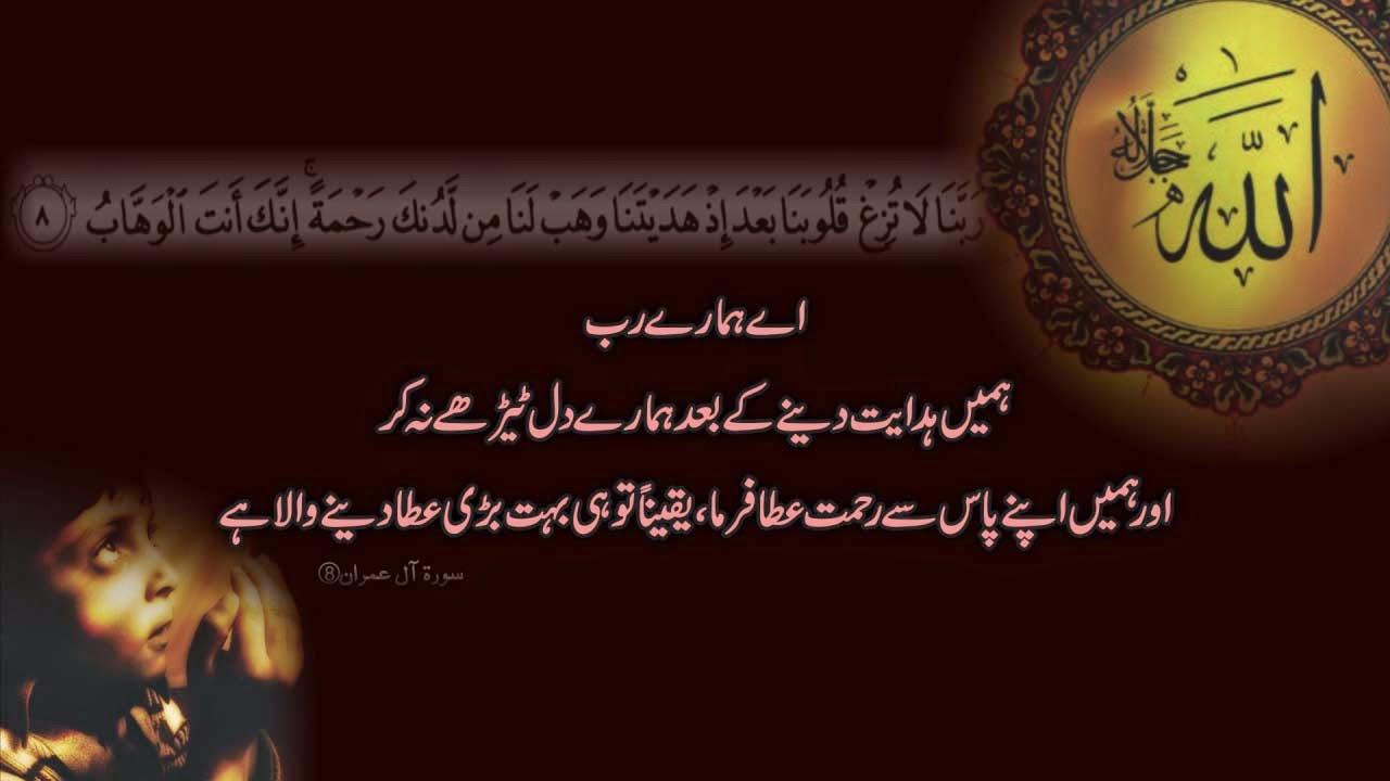 Islamic HD Wallpapers Download 1080p Islamic Book 1280x720