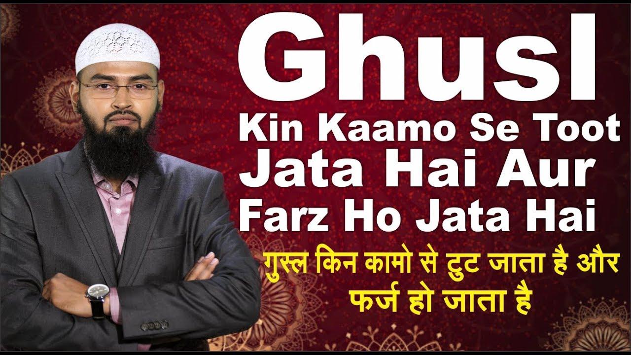 Ghusl   Bathing Kin Kaamo Se Toot Jata Hai Aur Hum Par Farz Ho 1280x720