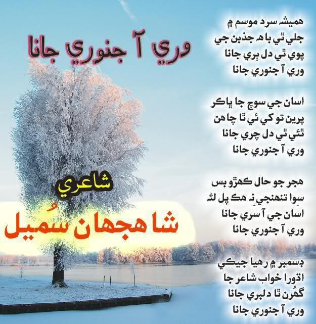 Beautiful Wallpapers For Desktop Sindhi Poetry Wallpapers 625x641