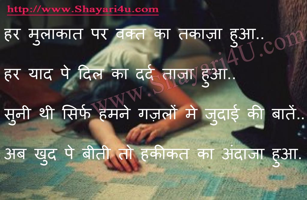 Shero Shayari Wallpaper Wallpapersafari