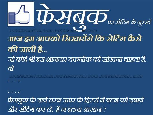 funny hindi facebook wallpaper 530x400