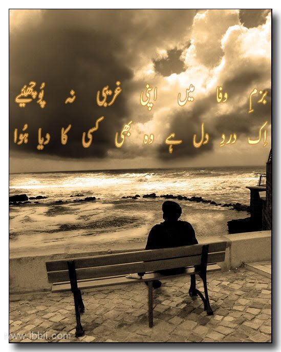Beautiful Posts For Facebook best sad urdu potery pictures 549x687