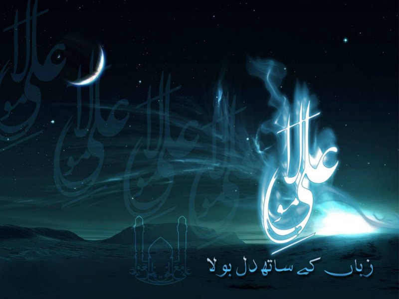 Ya Hussain Wallpapers Ali Name HD Wallpaper ...