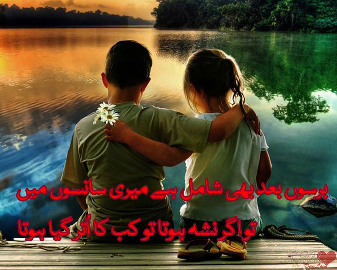 Urdu Valentines Day Sms   Love Couples Hd Baby 535540   HD 1080x864