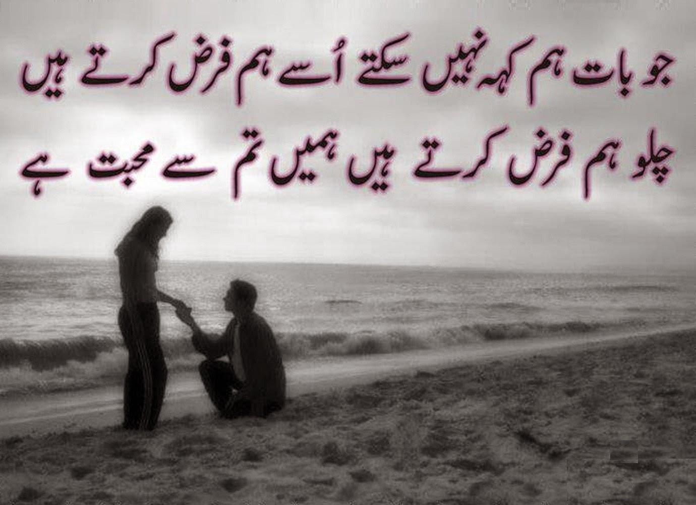 Download HD Wallpapers 3D Beautiful Sad Urdu Poetry HD 1380x1001
