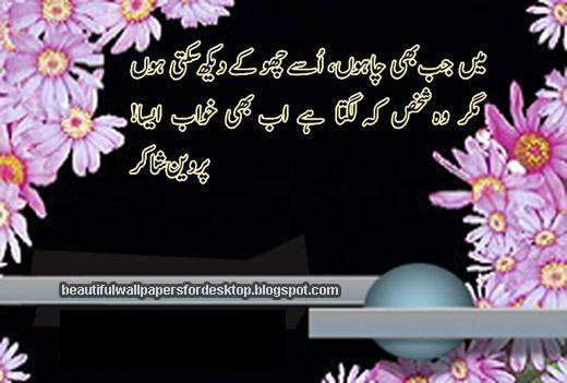 Beautiful Wallpapers For Desktop Sad urdu poetry wallpapers 520x351