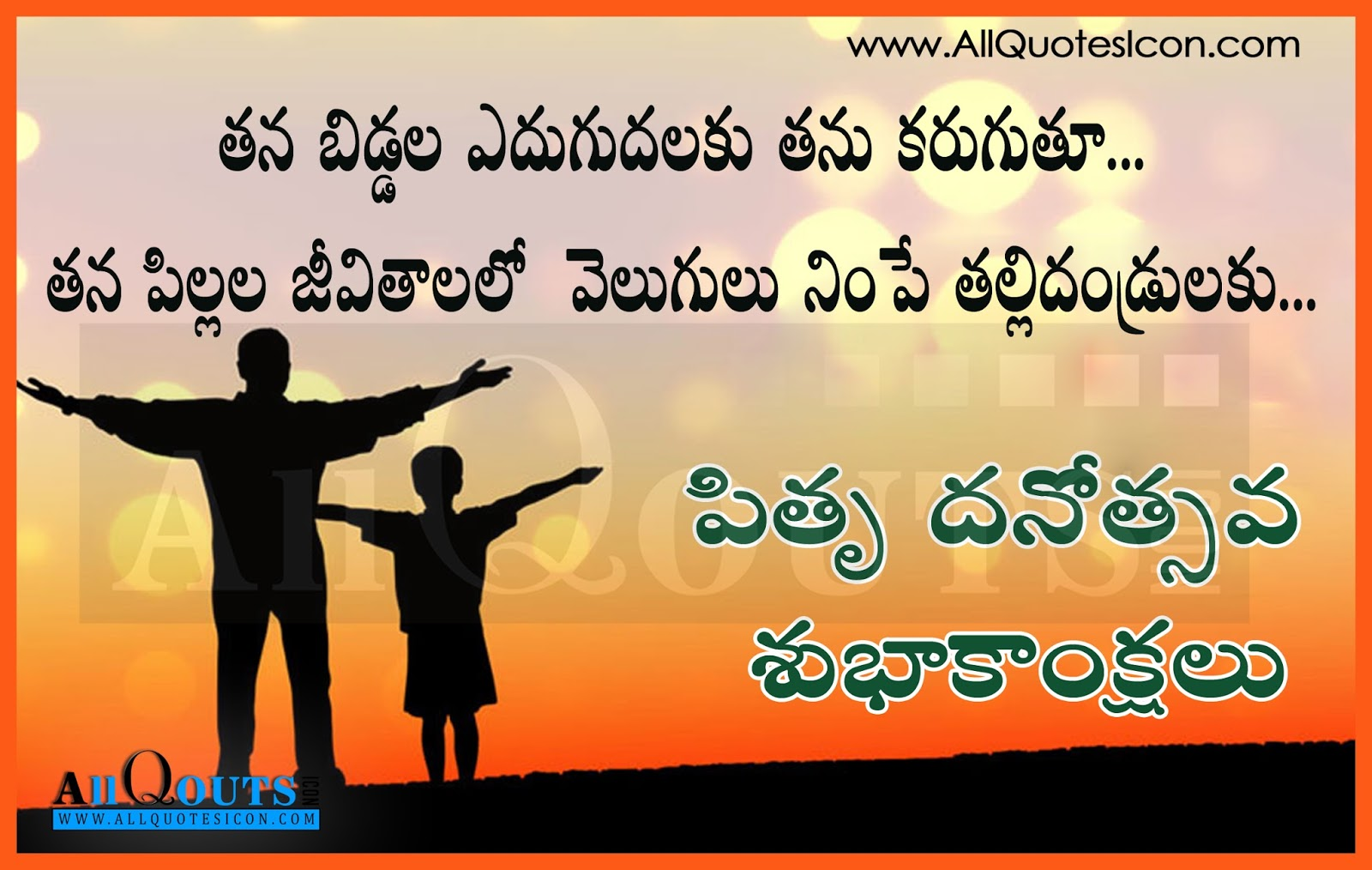 Fathers Day Quotes in Telugu HD Wallpapers Life Inspirational 1600x1014