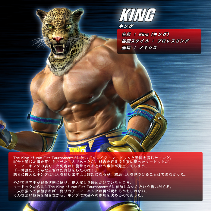 49+] King Tekken Wallpaper on WallpaperSafari