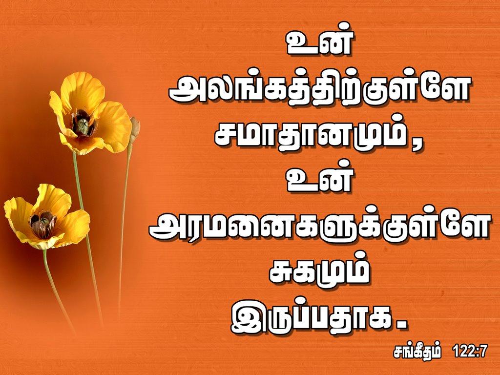 Tamil Vasanam Images Free Download