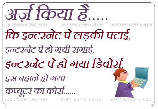 hindi funny shayari jokes wallpaper 553x381