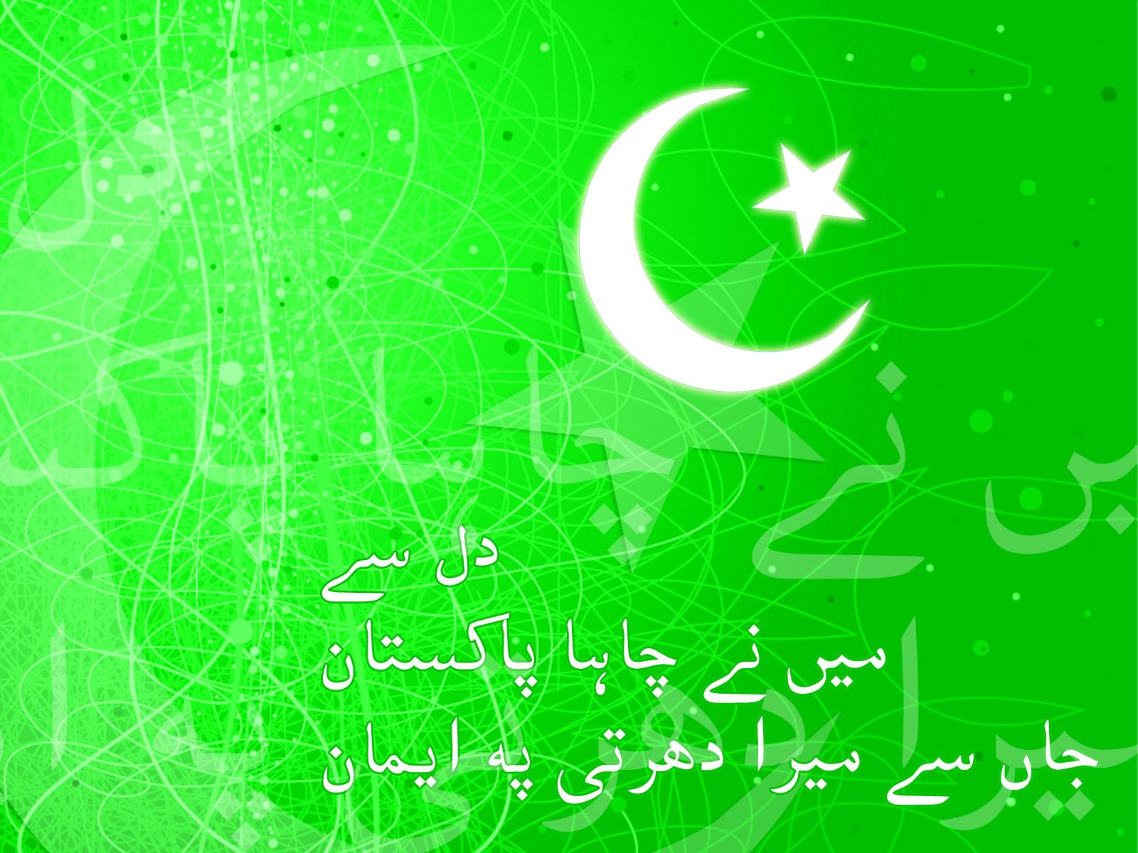 Pakistan Independence Day wallpapers Yasir Imran Mirza 1600x1200