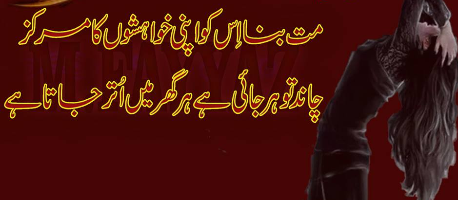 Teenage girl sad poetry in urdu hd wallpapers 939x411