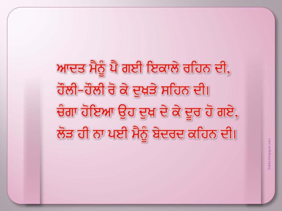 Download Wallpapers Backgrounds   Punjabi Wallpapers ecards 1152x864