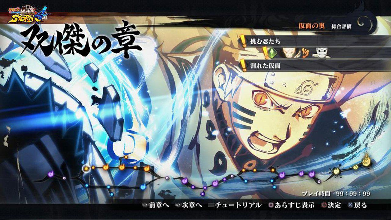 Free Download Naruto Shippuden Ultimate Ninja Storm 4 Screenshots