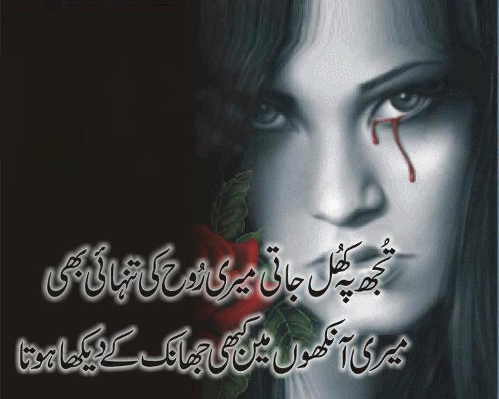 Sad Urdu Shayari Wallpapers Best Sad Urdu Poetry Beautiful Lovely Urdu 711x569