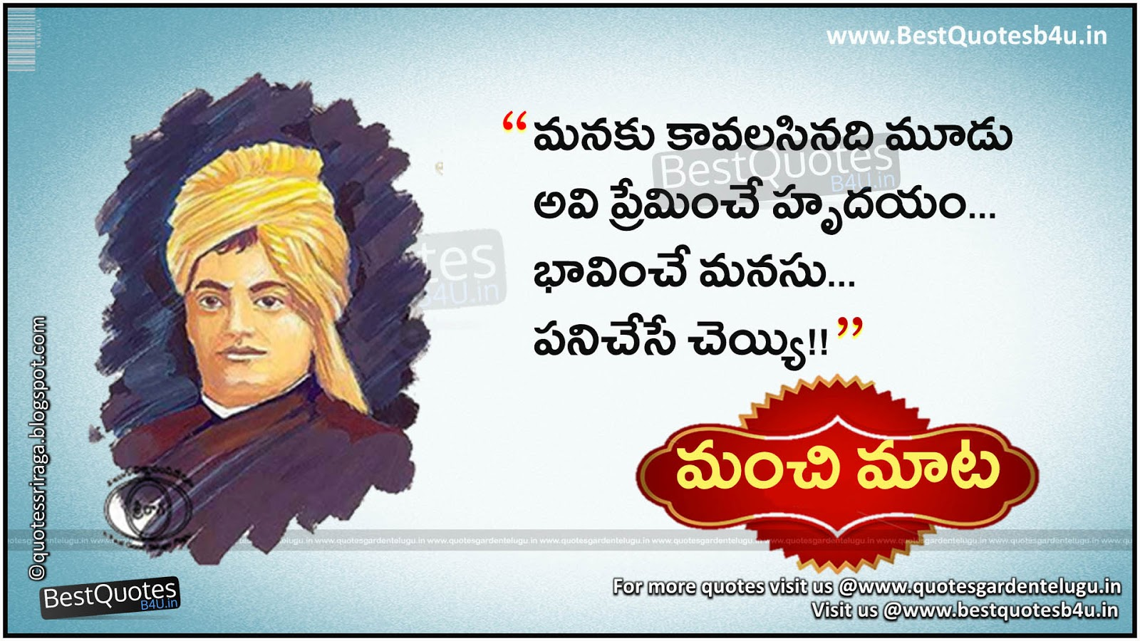 Vivekananda Hd Wallpapers Tamil   Women Quotes By Swami 1600x900