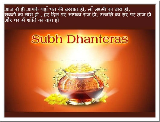 2016 Happy Dhanteras Wishes SMS HD Wallpapers 530x405