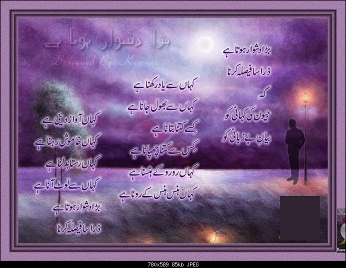 Love Poetry Wallpaper In English : Love Poetry Wallpapers in Urdu - WallpaperSafari